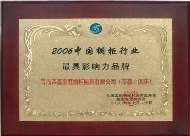 2006中国橱柜行业最具影响力品牌