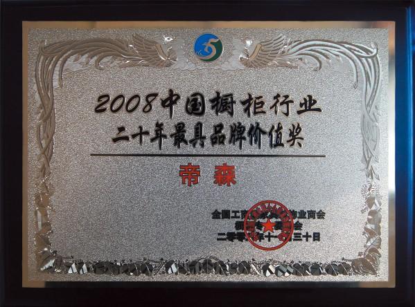 2008中国橱柜行业二十年最具品牌价值奖