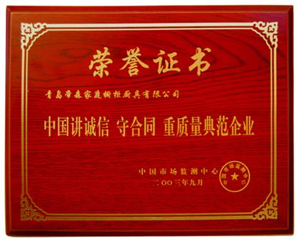 中国讲诚信 守合同 重质量典范企业