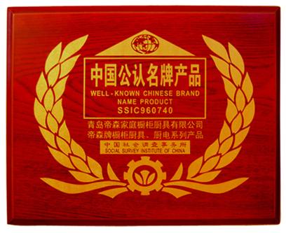 中国公认名牌产品