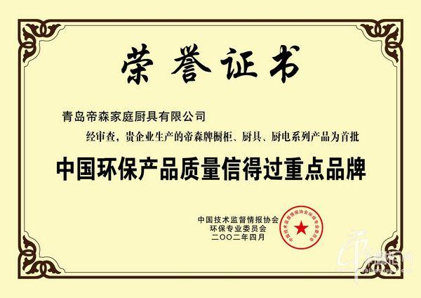 2002年中国环保产品质量信得过重点品牌