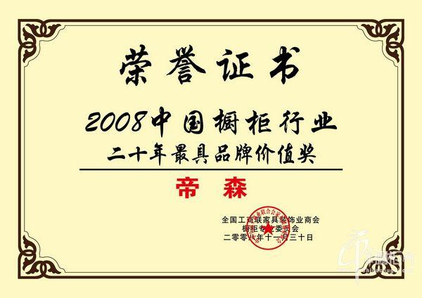 2008年橱柜行业二十年最具品牌价值奖