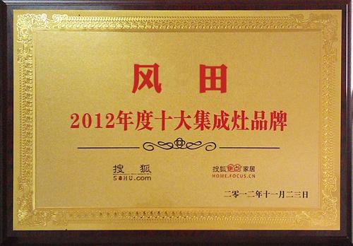 2012年度十大集成灶品牌