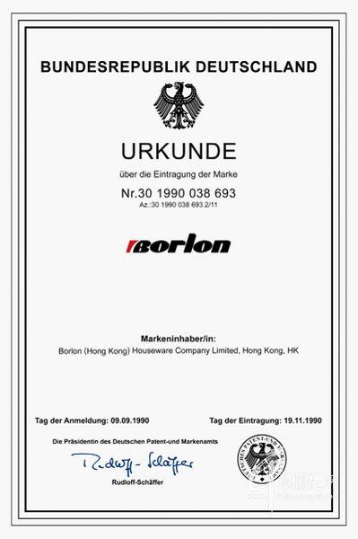 柏林世家品牌注册证书