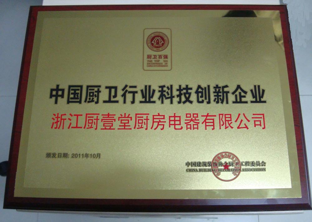 中国厨卫行业科技创新奖