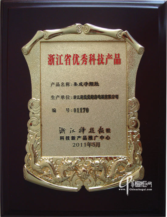 浙江省优秀科技产品