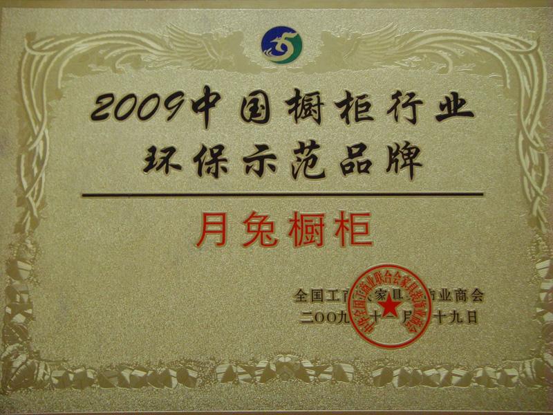 中国橱柜行业环保示范品牌