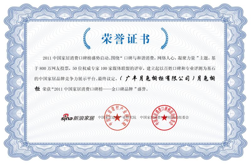 2011中国家居消费口碑榜——金口碑品牌