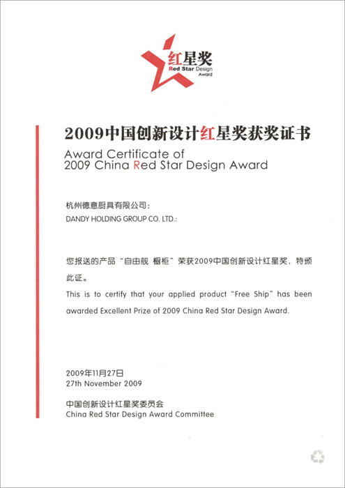 2009年中国创新设计红星奖