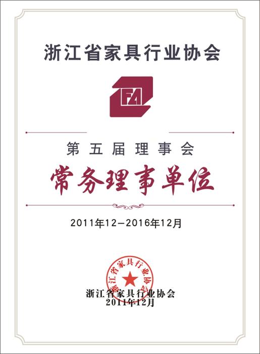 浙江省家具行业协会常务理事单位