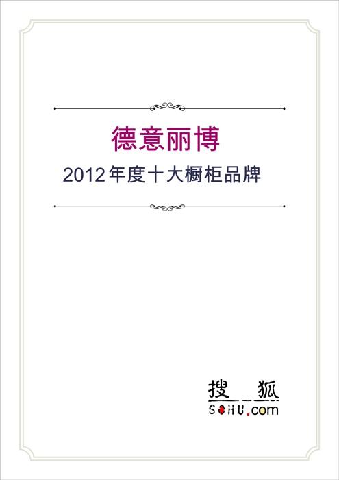 2012年度十大橱柜品牌