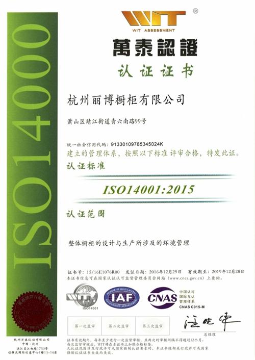 iso14001环境体系证书
