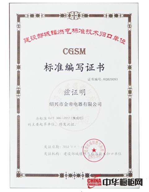 集成灶国家标准起草单位证书