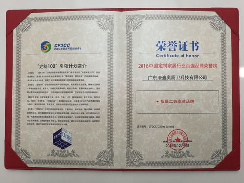 全国工商联家具装饰业商会荣誉证书