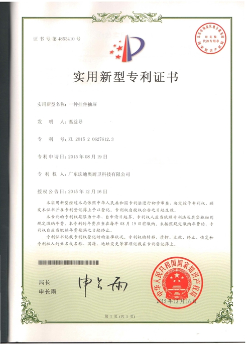 一种挂件抽屉专利证书