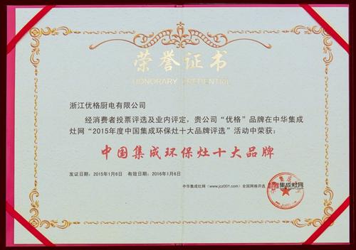 2015年度中国集成环保灶十大品牌