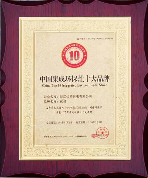 2015年度中国集成环保灶十大品牌-1