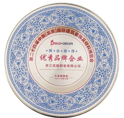 第二十四届中国国际建筑装饰及建材博览会展会推荐优秀品牌企业