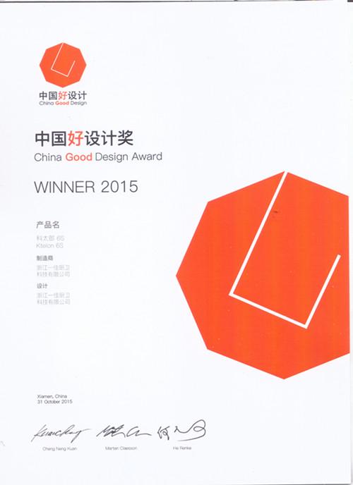 中国好设计奖