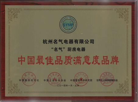 2014年中国最佳品质满意度品牌