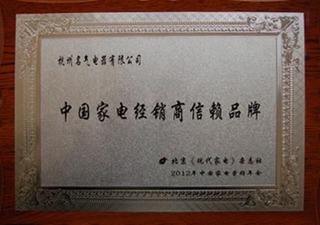 2012年度中国家电经销商信赖品牌
