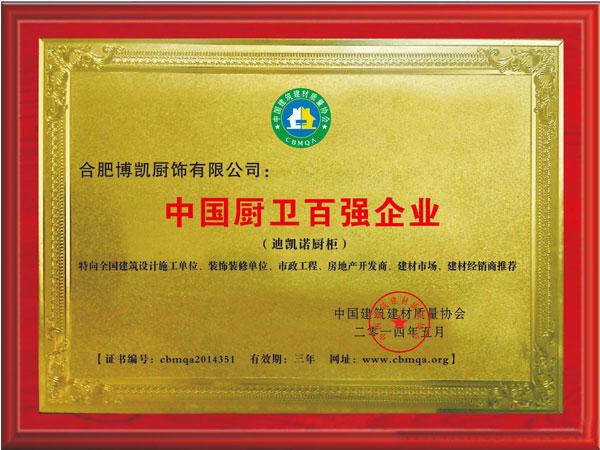 中国厨卫百强企业