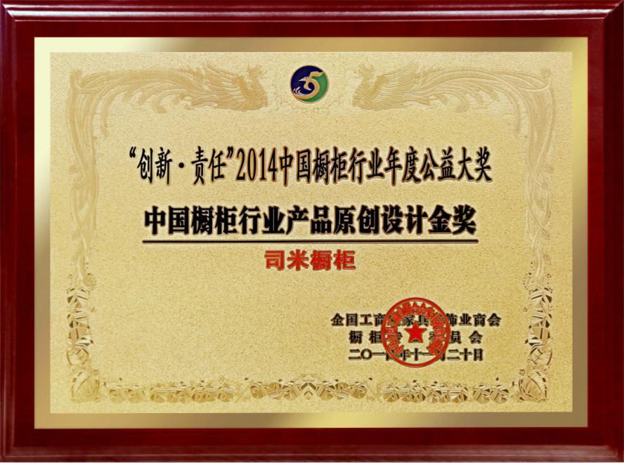 中国橱柜行业产品原创设计金奖