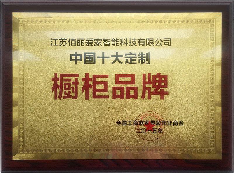 中国十大定制橱柜品牌