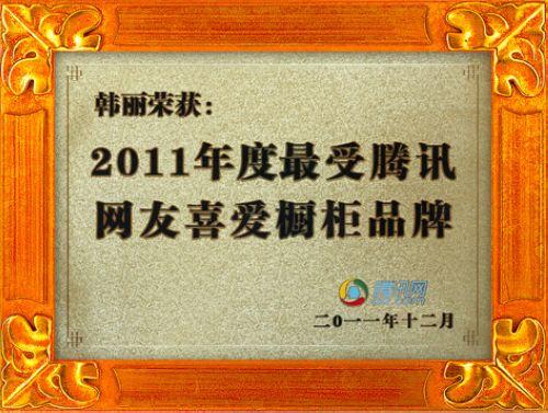 2011年度最受腾讯网友喜爱橱柜品牌