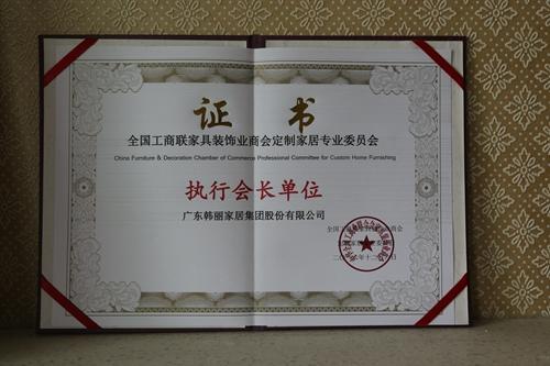 全国工商联家具装饰商会执行会长证书1