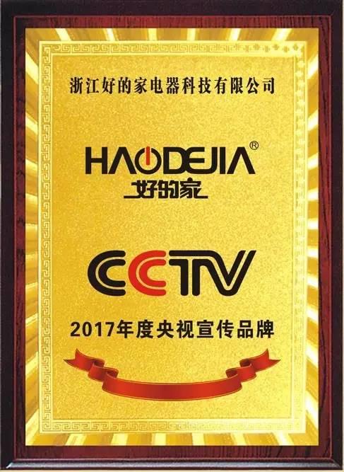 cctv央视合作证书