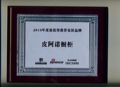 2010年度最值得推荐的家居品牌