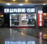 益有厨柜新疆乌鲁木齐专卖店