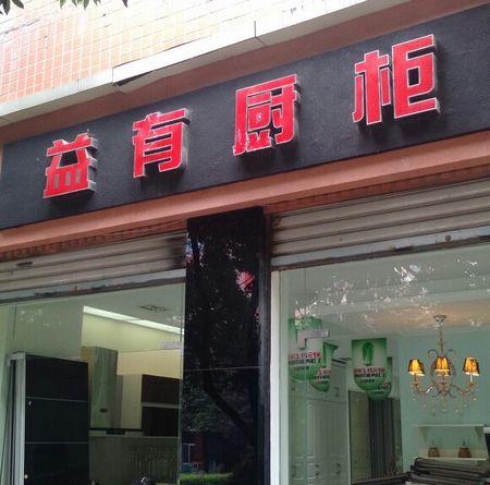 益有厨柜重庆专卖店