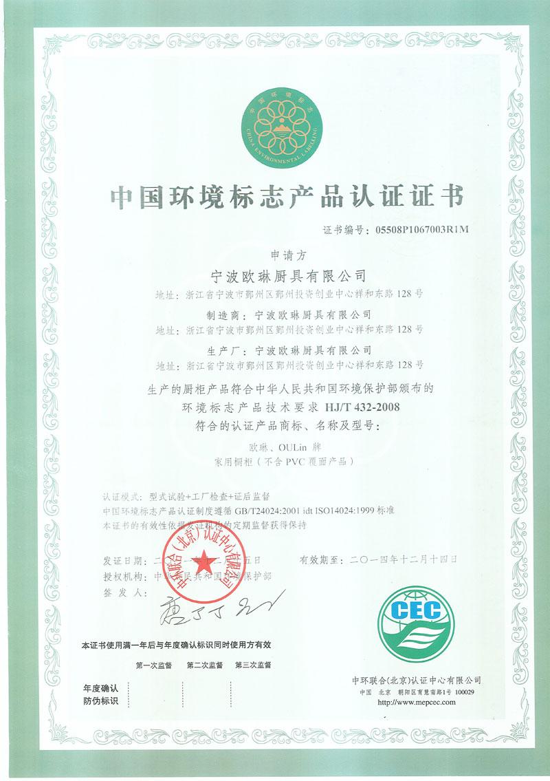 106-2中国环境标志认证证书最新版