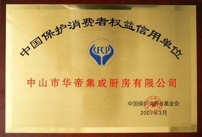 中国保护消费者权益信用单位