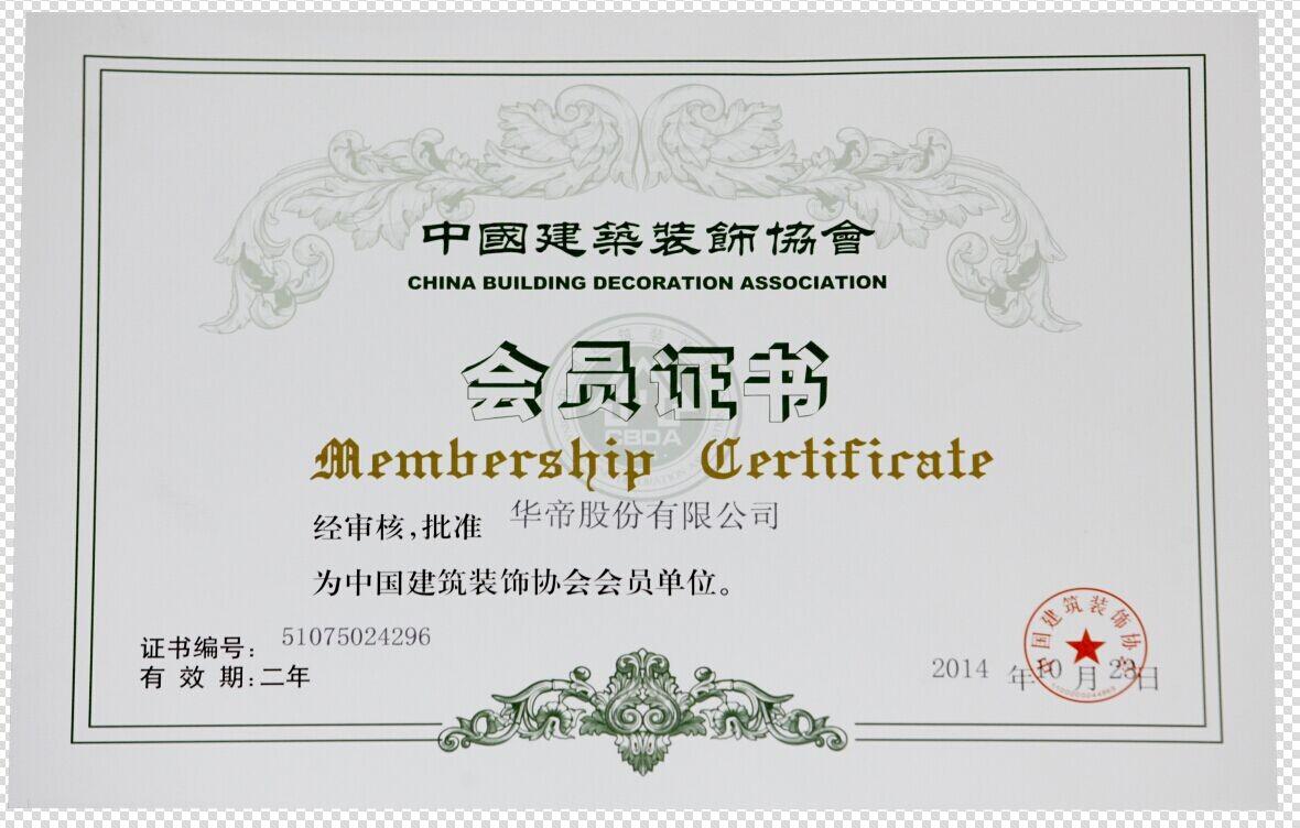 中国建筑装饰协会会员证书