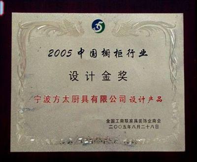 2005中国橱柜行业设计金奖