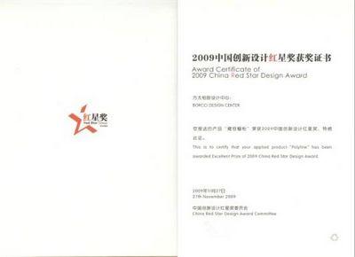 2009年红星奖