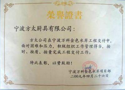 2009年宁波万科金色项目荣誉证书