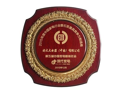 中国家电行业磐石奖(最具竞争力制造商)