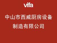 Vifa威法高端厨柜
