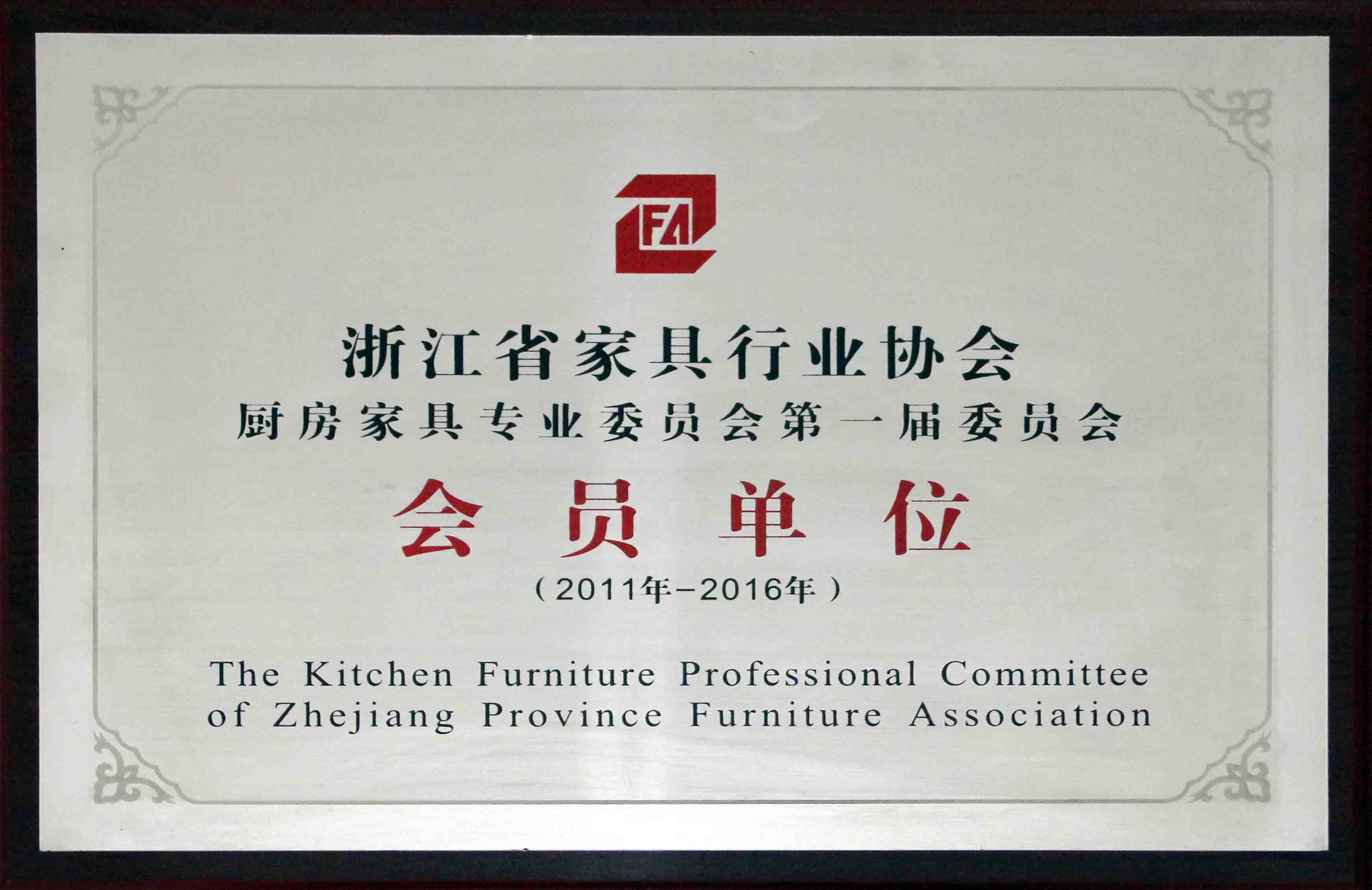 浙江省家具行业协会会员单位