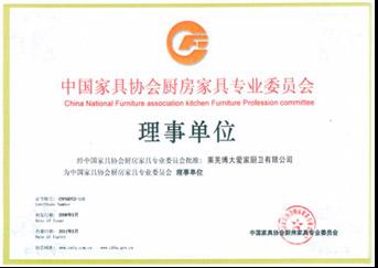 中国家具协会理事单位