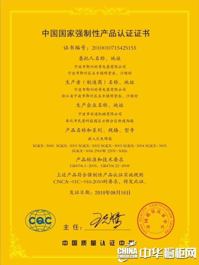 中国国家强制性认证证书