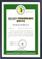 ISO14025III国际环境体系认证