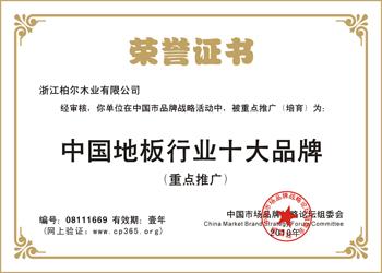 中国地板行业十大品牌