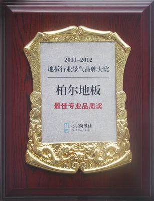 2011-2012年地板行业景气品牌大奖