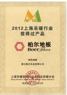2012年上海采暖行业信得过产品