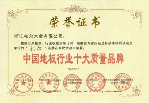 中国地板行业十大质量品牌